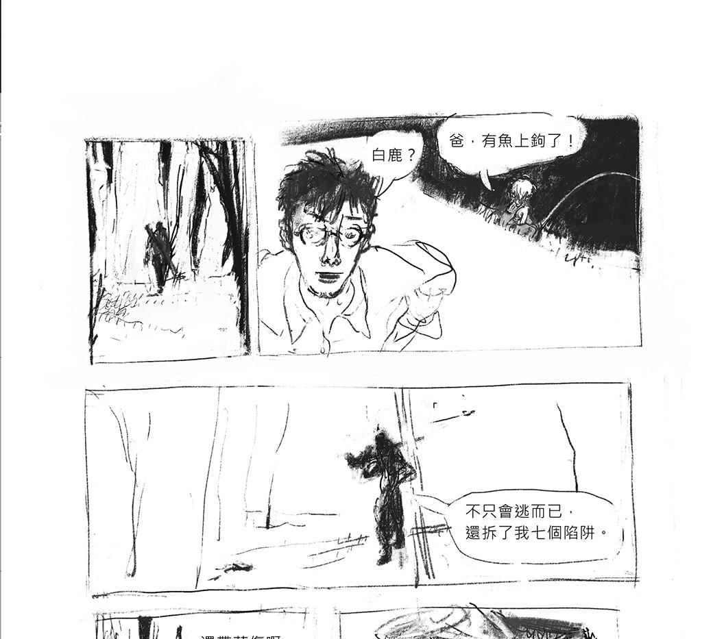 白鹿 / White Deer p.03