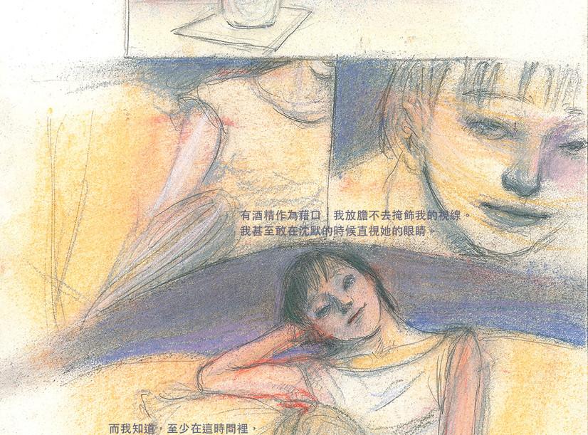 說故事遊戲 第一部 / Storytelling Game p.089