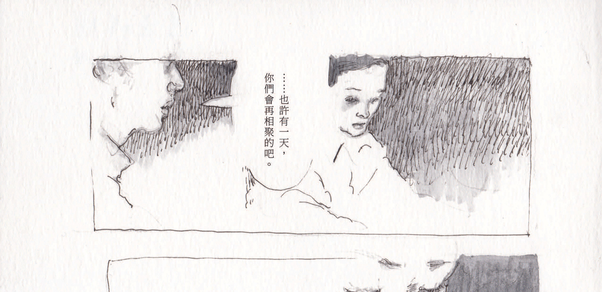 港邊惜別 / Love Story, Love Song p.14