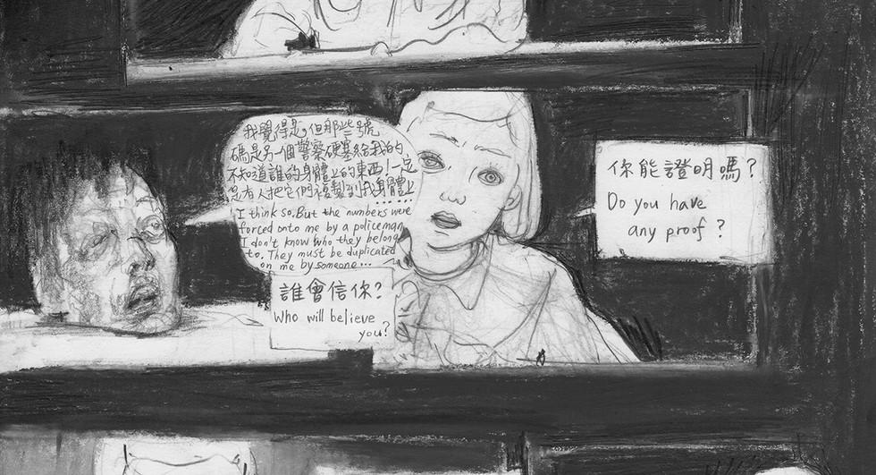 審判 / the Trial p.18