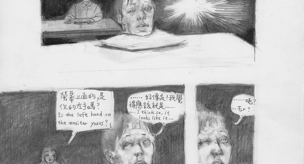 審判 / the Trial p.14