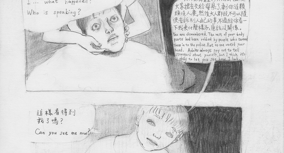 審判 / the Trial p.02