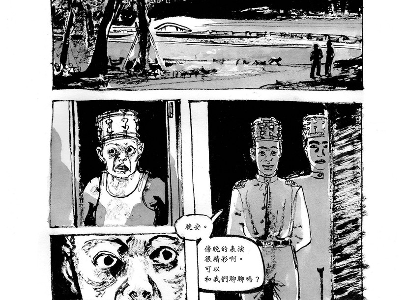 縫裡嬉戲 / Play in the Rift p.14