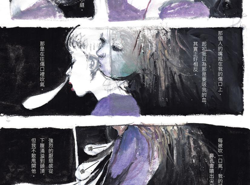 草風 / Wind Through the Grass p.2