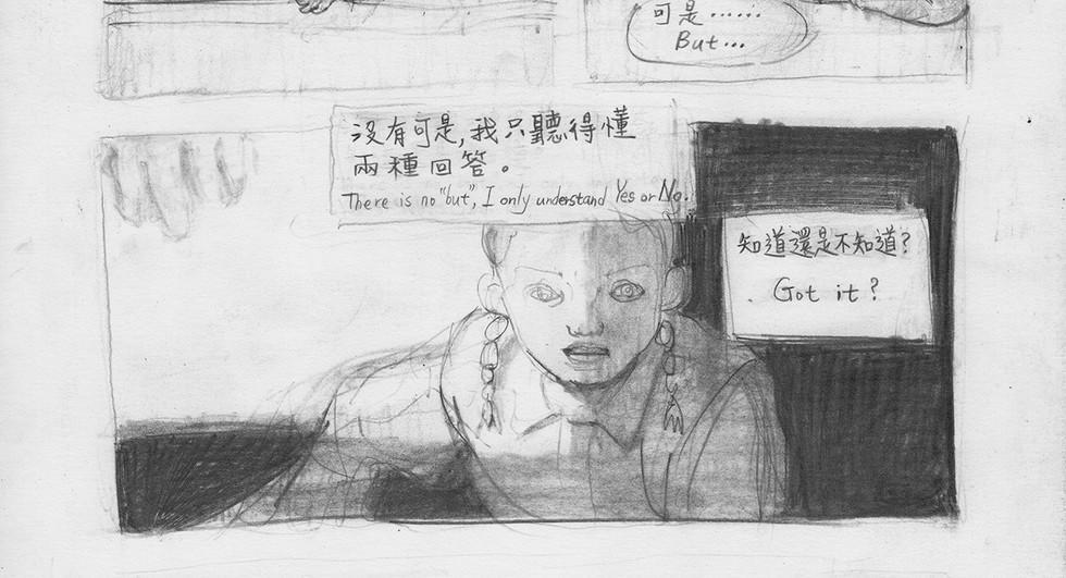 審判 / the Trial p.07