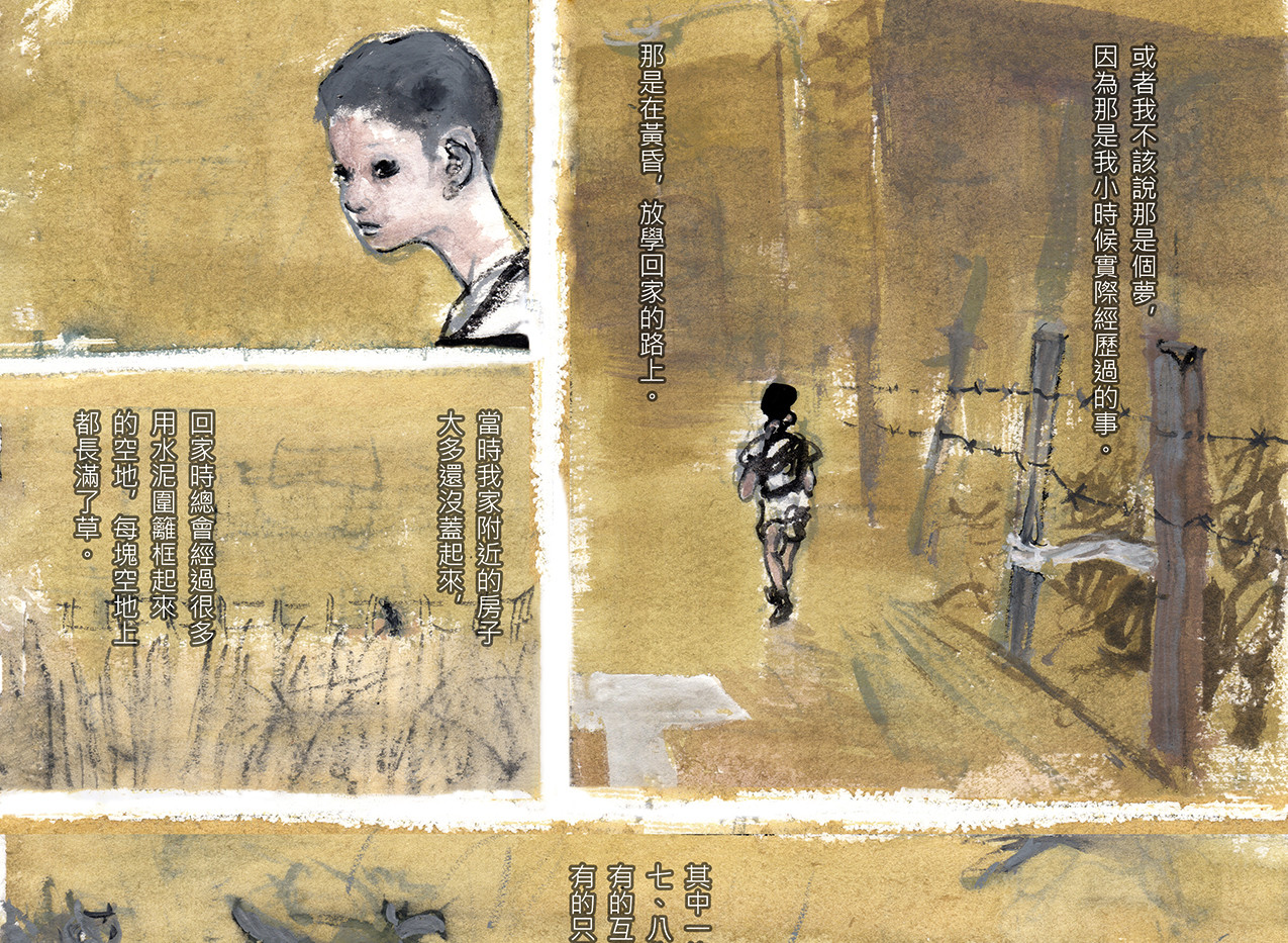 草風 / Wind Through the Grass p.12
