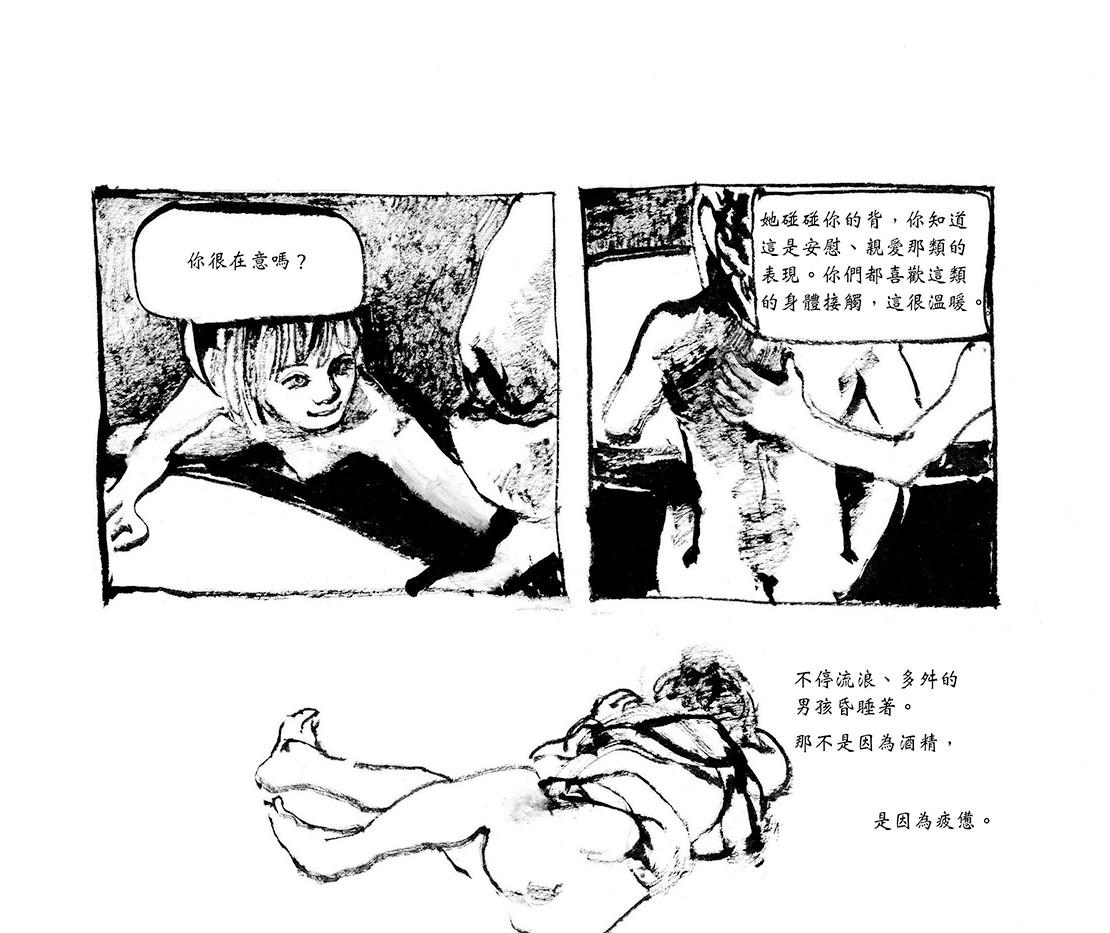 縫裡嬉戲 / Play in the Rift p.41