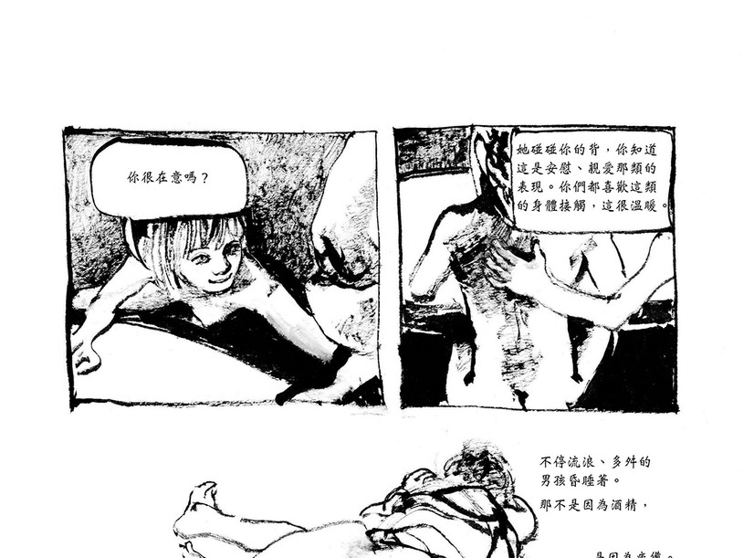 縫裡嬉戲 / Play in the Rift p.41