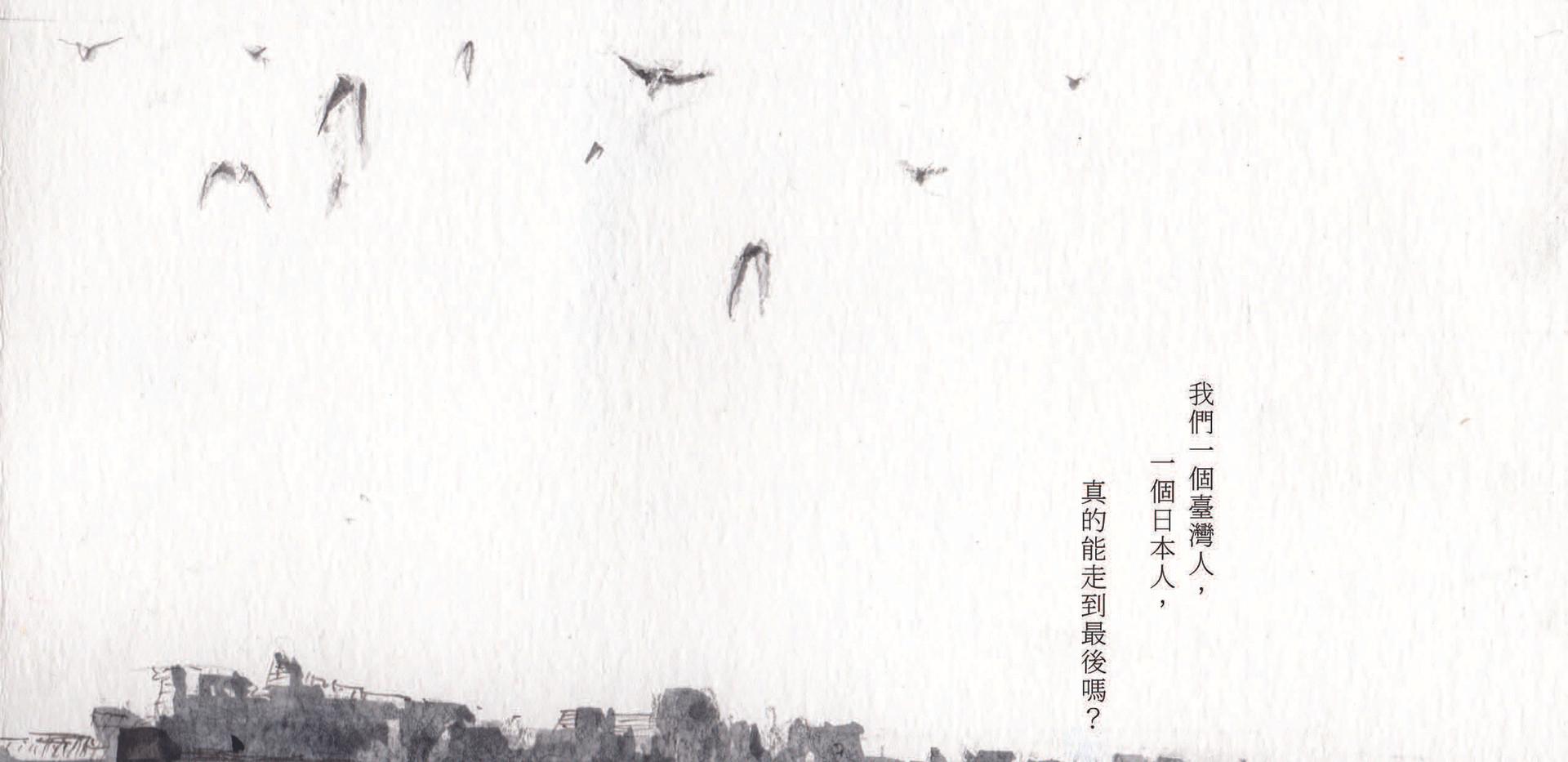 港邊惜別 / Love Story, Love Song p.06