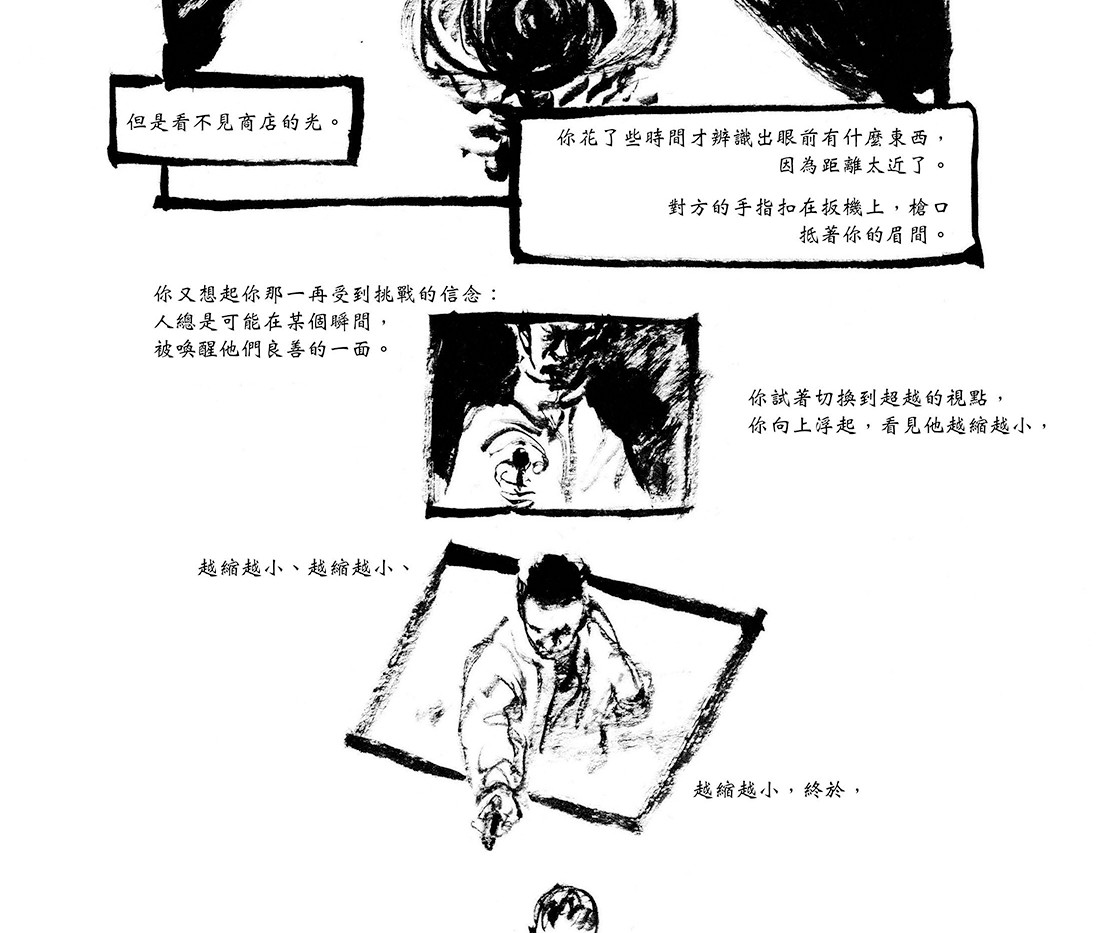 縫裡嬉戲 / Play in the Rift p.49