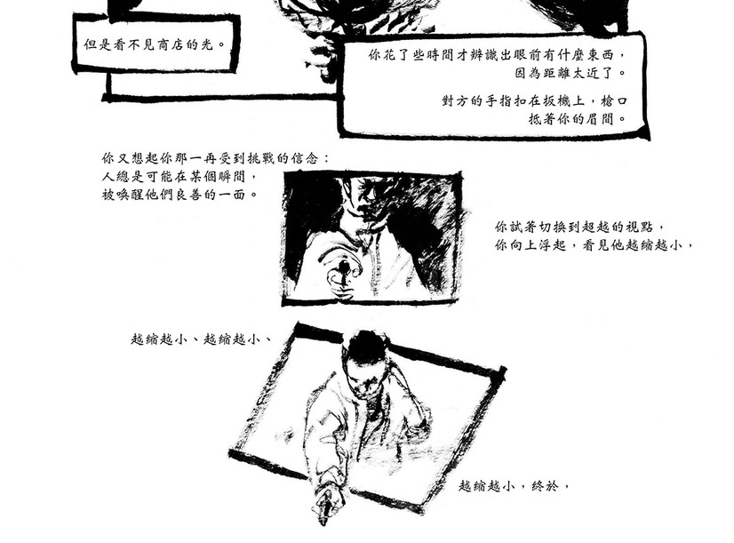 縫裡嬉戲 / Play in the Rift p.49