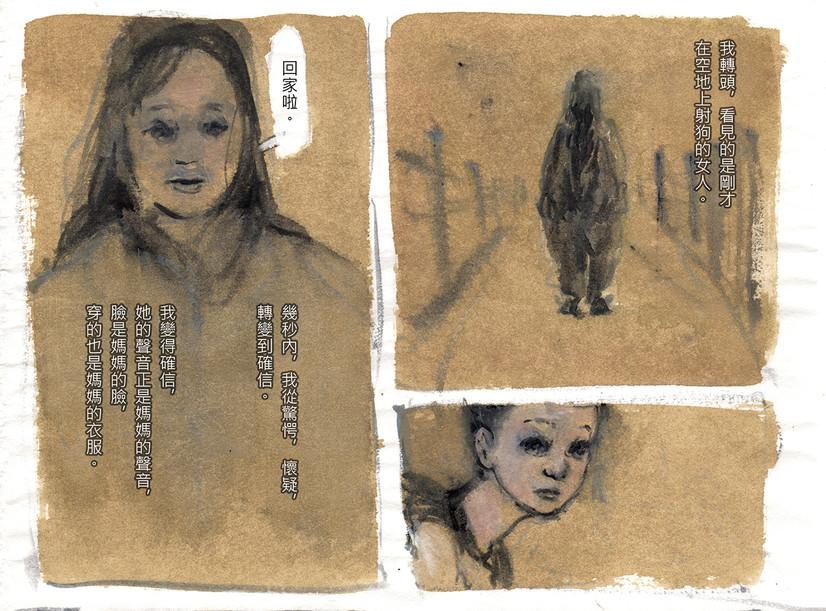 草風 / Wind Through the Grass p.16