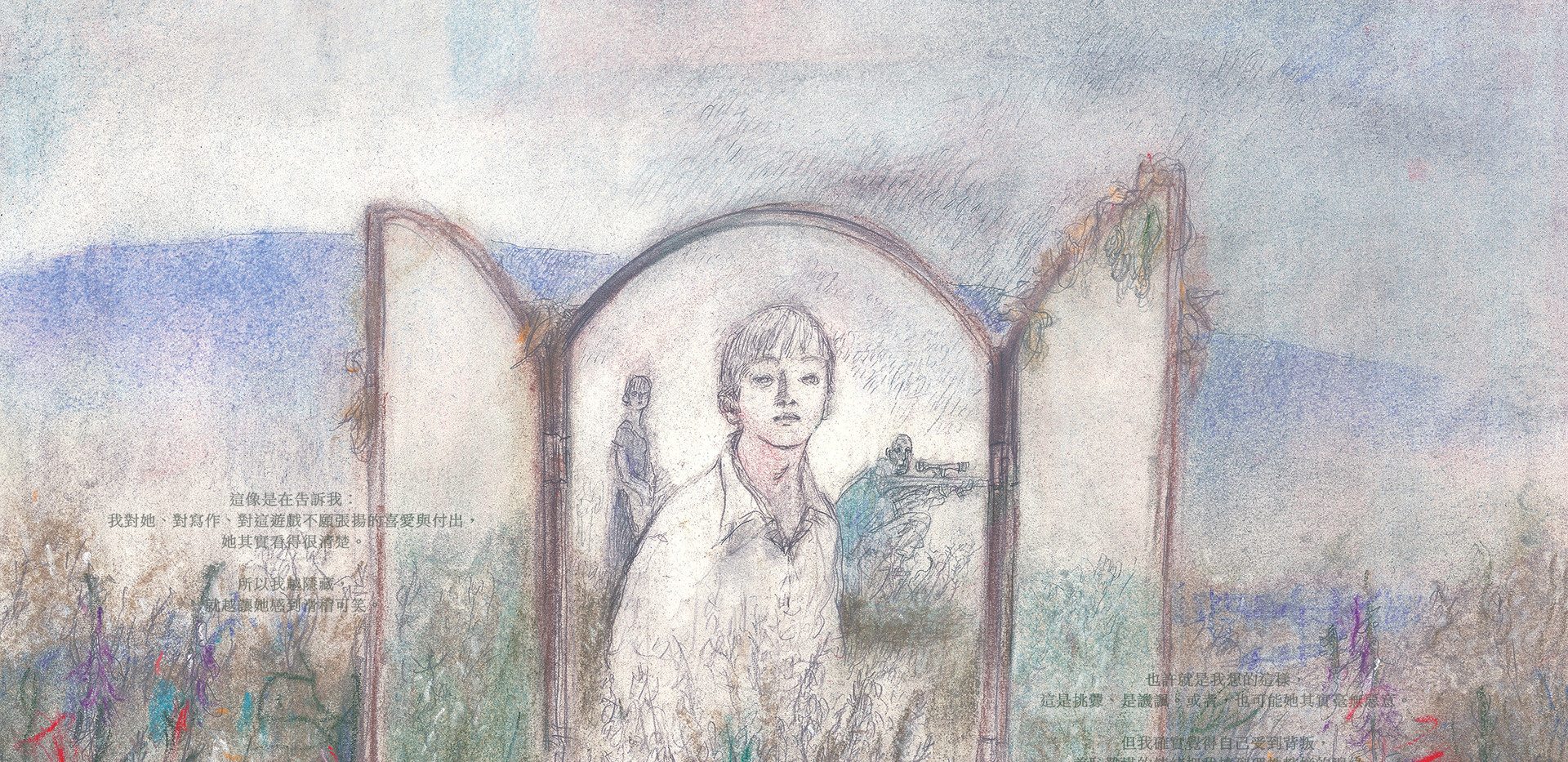 說故事遊戲 第一部 / Storytelling Game p.050-051