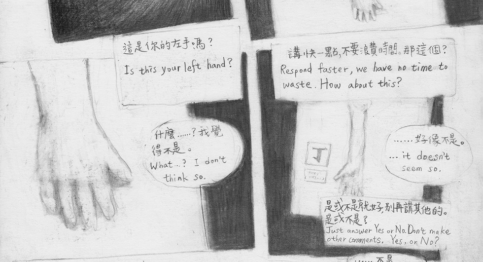 審判 / the Trial p.06