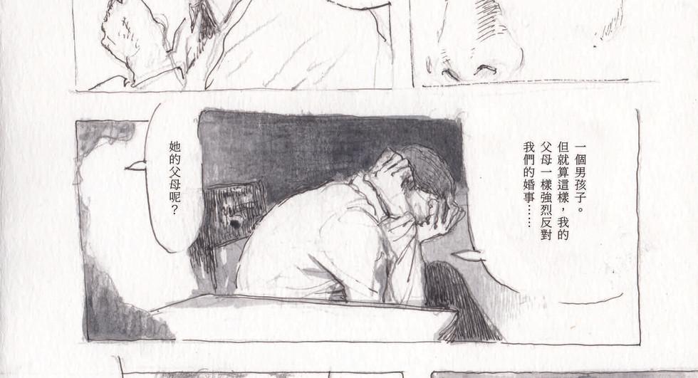 港邊惜別 / Love Story, Love Song p.08