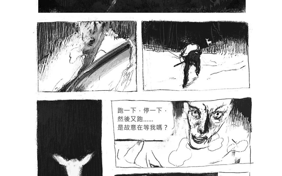 白鹿 / White Deer p.13
