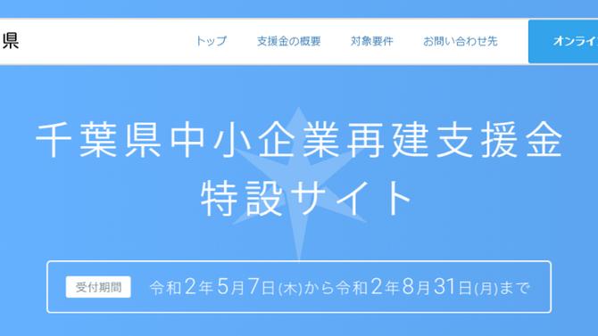 千葉県、柏市の事業者の方へ(千葉県中小企業再建支援金、柏市中小企業支援給付金)申請期限:8月末