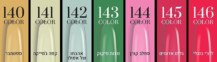 צבעים-סתיו-ישראלי.png