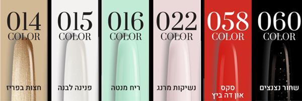 קולקציית-חגים-2021-צבעים.png