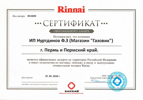 """Компания """"ГАЗОВИК"""" представитель - RINNAI в Перми"""
