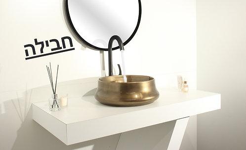 ח-ב-י-ל-ה כיור מעוצב זהב כהה עם ברז לאמבט שחור מט מתנה!