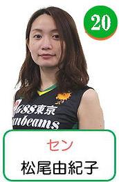 松尾#20HP.jpg