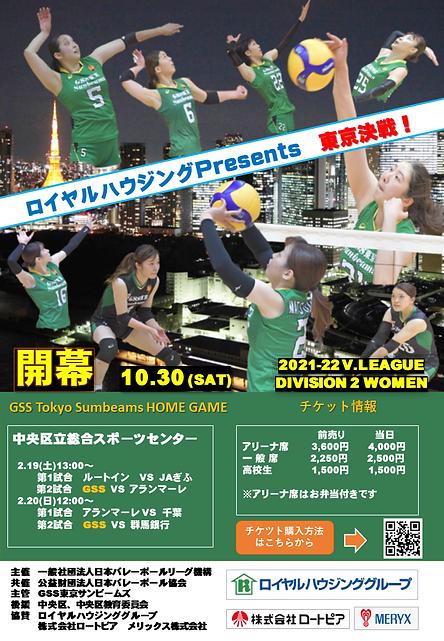 2021-22ポスター東京大会・09.01_hp.png