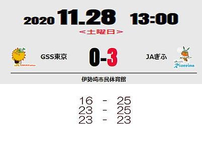 試合速報1129.jpg