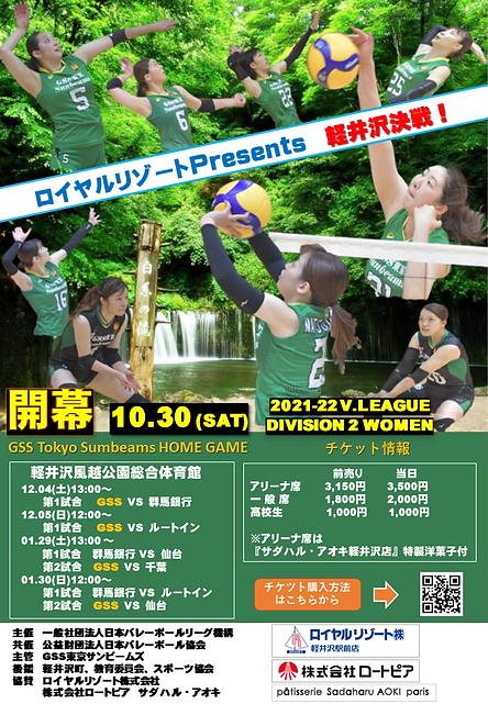 2021-22ポスター軽井沢大会・09.01_hp.png