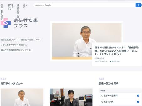 遺伝子治療のきほん オンライン座談会の配信 ~4/9(金)まで
