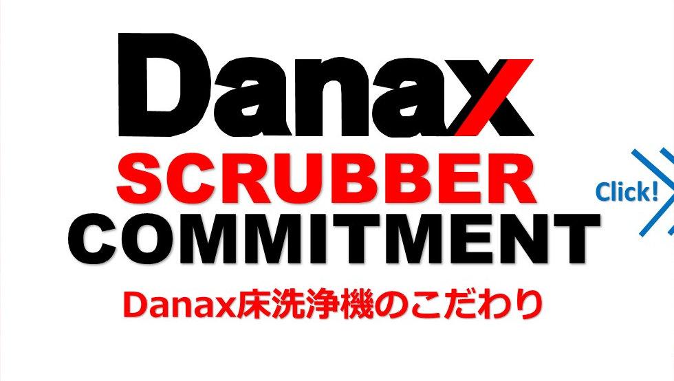 Danax床洗のこだわり2.jpg