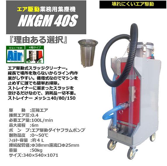 NKGM40S.jpg