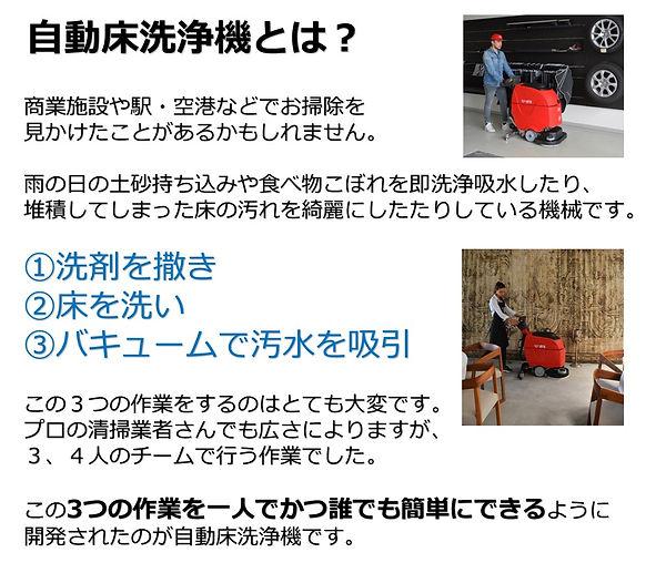 床洗とは?.jpg