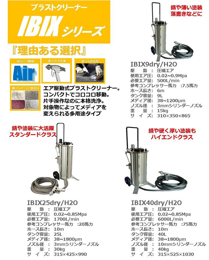 IBIXシリーズ.jpg