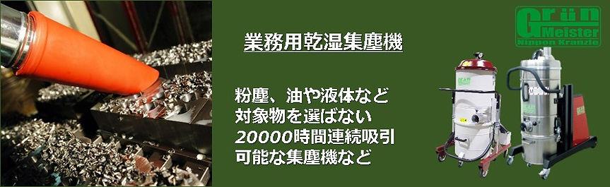 グリーンマイスターバナー.jpg