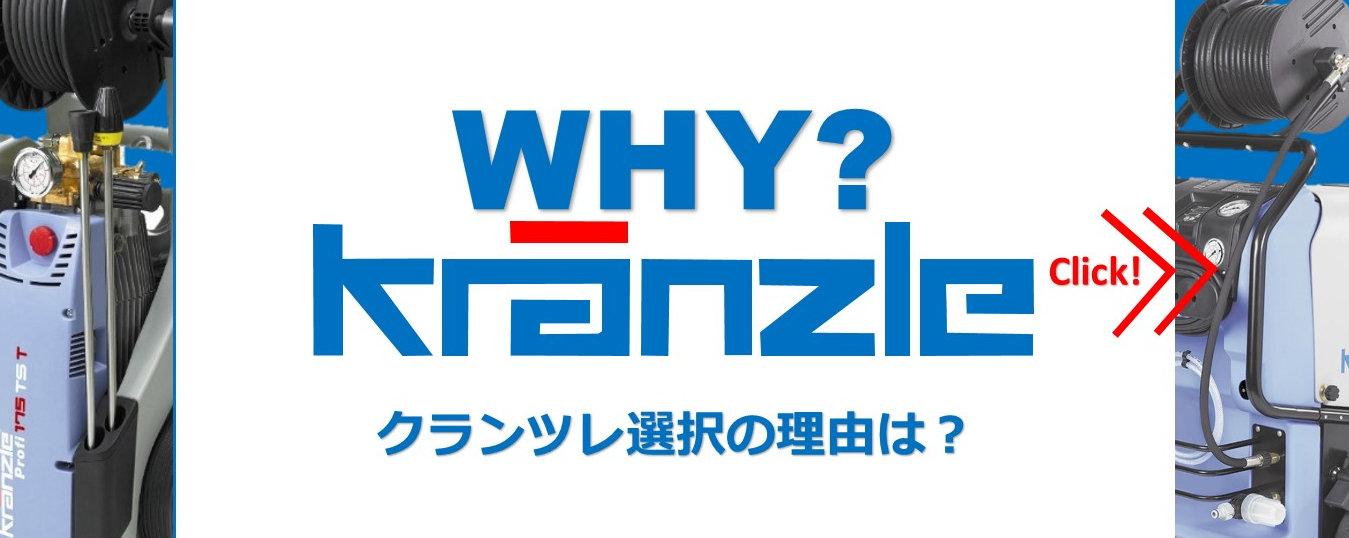 WHYKRANZLE2.jpg