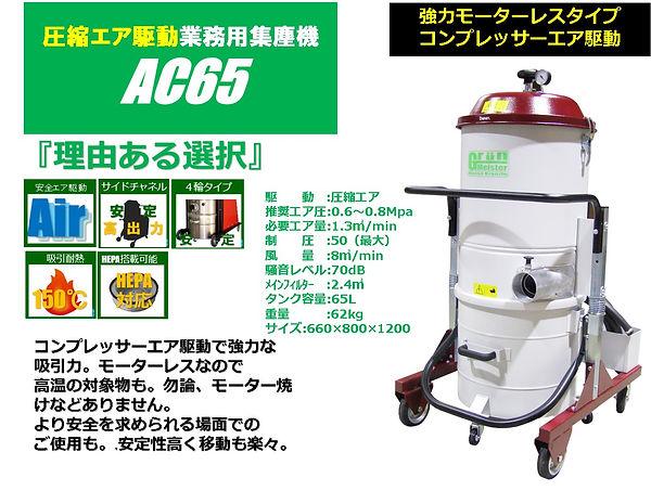 AC65本.jpg