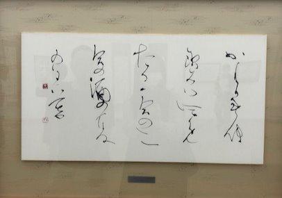日本の書展3_edited
