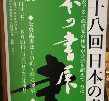 日本の書展
