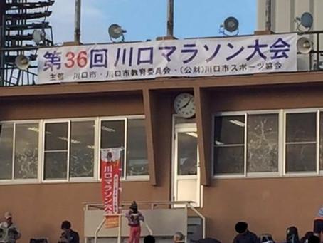 川口マラソン