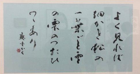 日本の書展6_edited