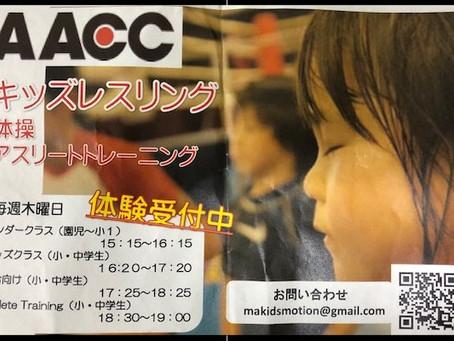 AACCレスリングクラブ
