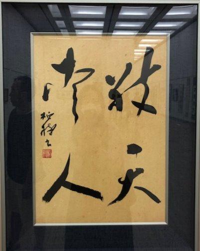 日本の書展2_edited