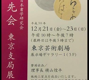 池袋 東京芸術劇場