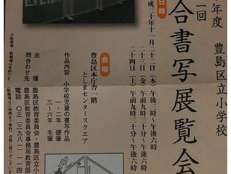 豊島区連合書写展覧会