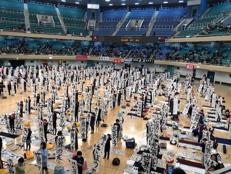 全日本書初め大展覧会