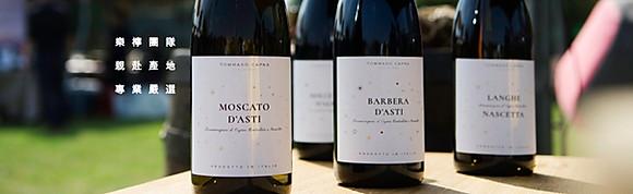 北義 TOMMASO CAPRA 酒莊葡萄酒系列