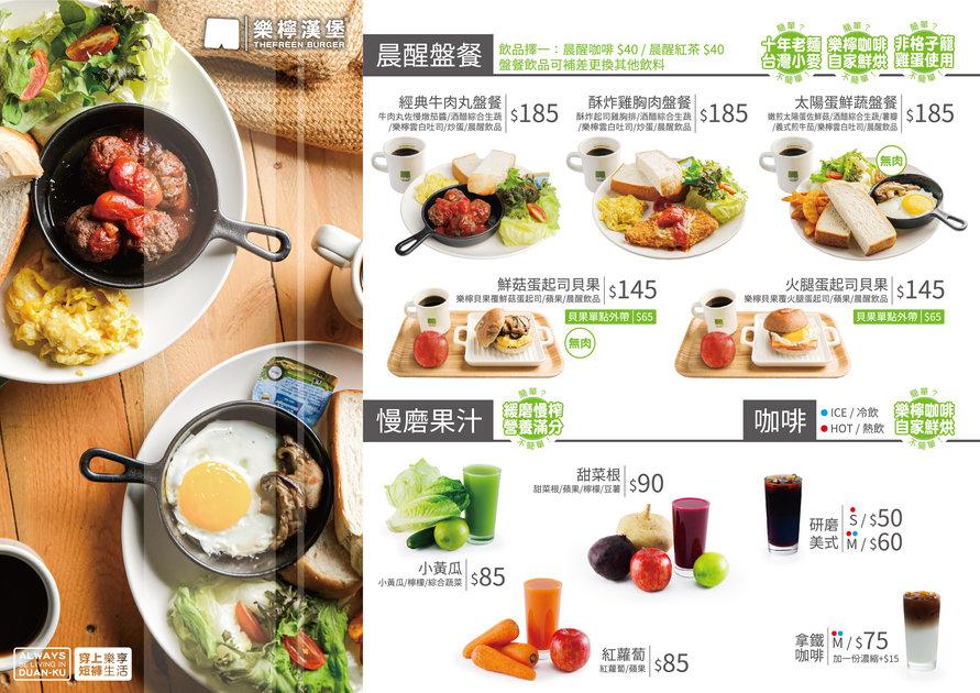 樂檸漢堡早餐菜單(盤餐).jpg