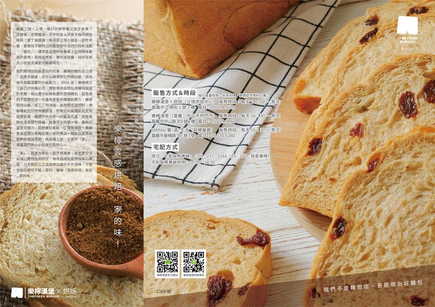 樂檸漢堡麵包型錄_01.jpg