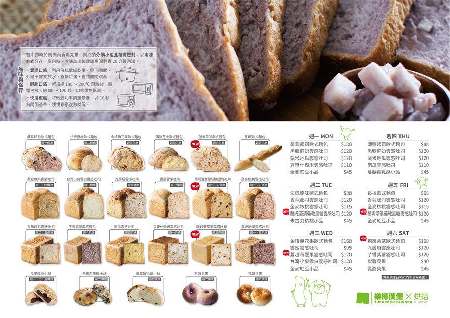 樂檸漢堡麵包菜單_02.jpg
